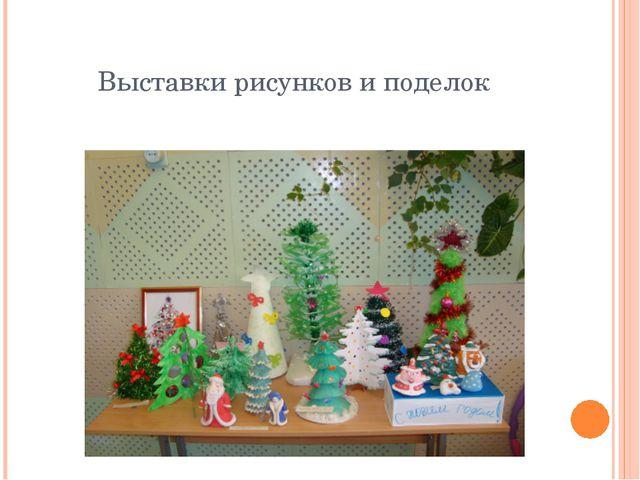 Выставки рисунков и поделок