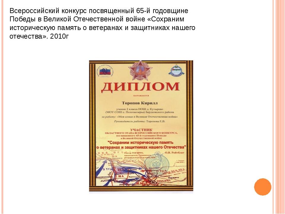 Всероссийский конкурс посвященный 65-й годовщине Победы в Великой Отечественн...