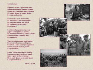 """Сыны полков Горнили """"К бою"""" трубы полковые, Военный гром катился над страной."""