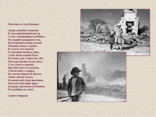 Мальчик из села Поповки Среди сугробов и воронок В селе, разрушенном дотла, С