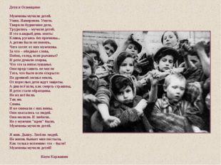 Дети в Освенциме Мужчины мучили детей. Умно. Намеренно. Умело. Творили буднич