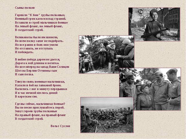 """Сыны полков Горнили """"К бою"""" трубы полковые, Военный гром катился над страной...."""