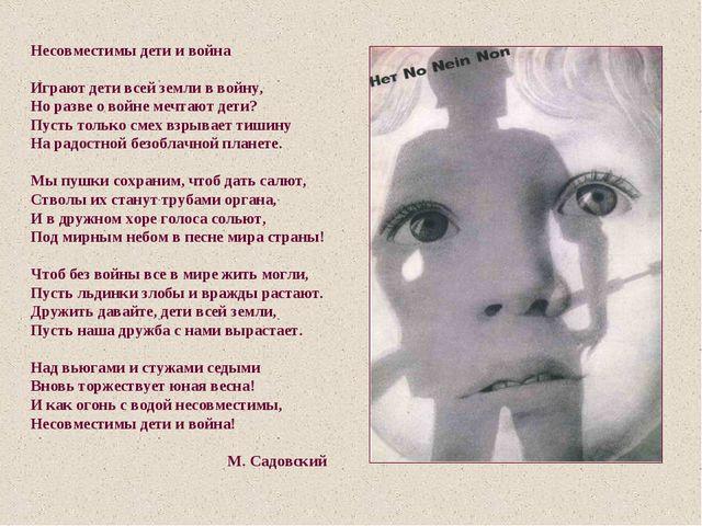 Несовместимы дети и война Играют дети всей земли в войну, Но разве о войне ме...