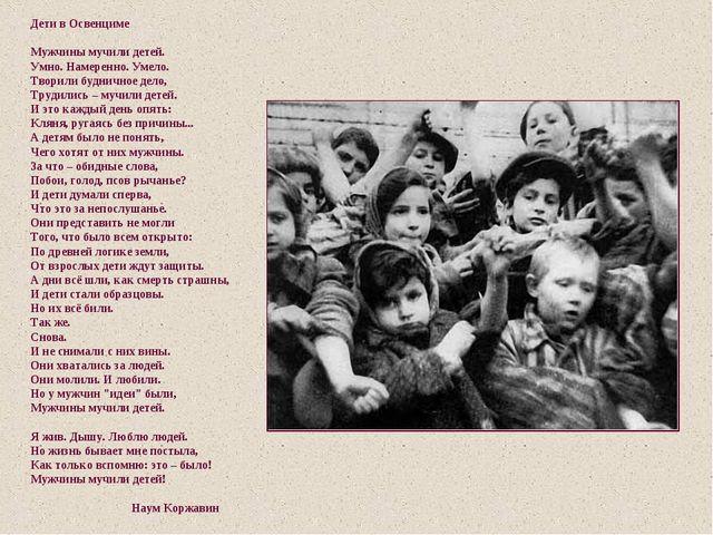 Дети в Освенциме Мужчины мучили детей. Умно. Намеренно. Умело. Творили буднич...