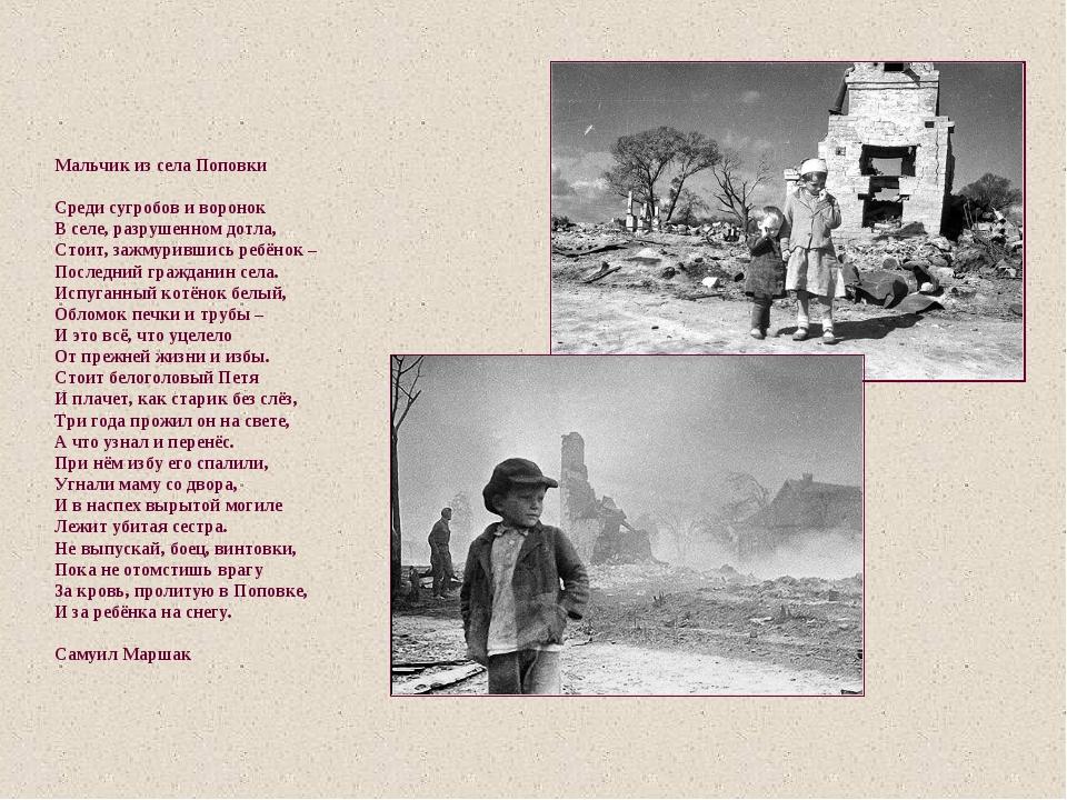 Мальчик из села Поповки Среди сугробов и воронок В селе, разрушенном дотла, С...