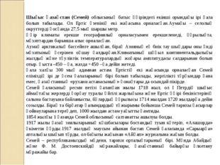Шығыс Қазақстан (Семей) облысының батыс өңіріндегі екінші орындағы ірі қала б