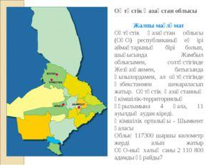 Оңтүстік Қазақстан облысы Жалпы мағлұмат Оңтүстік Қазақстан облысы (ОҚО) респ