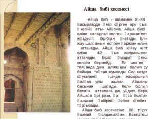 Айша бибі кесенесі Айша бибі - шамамен XI-XII ғасырларда өмір сүрген ару қыз