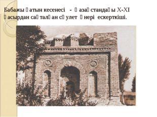 Бабажы қатын кесенесі - Қазақстандағы X-XI ғасырдан сақталған сәулет өнері ес