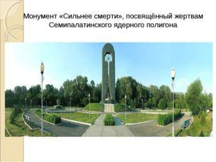Монумент «Сильнее смерти», посвящённый жертвам Семипалатинского ядерного поли