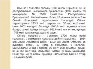 Шығыс Қазақстан облысы 1932 жылы құрылған және республиканың шығысында орнала
