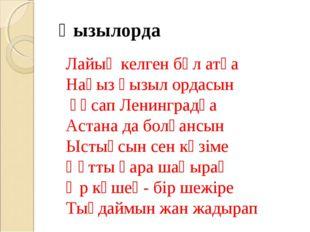 Қызылорда Лайық келген бұл атқа Нағыз қызыл ордасын Ұқсап Ленинградқа Астана