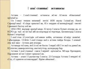 Қазақстанның астанасы Астана – Қазақстанның астанасы және Ақмола облысының ор