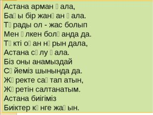 Астана арман қала, Бағы бір жанған қала. Тұрады ол - жас болып Мен үлкен болғ