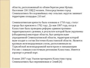 Семипала́тинск (каз. Семей) — город в Восточно-Казахстанской области, располо