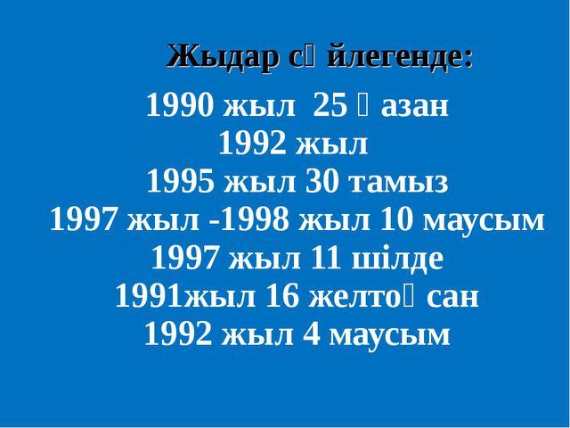 Жыдар сөйлегенде: 1990 жыл 25 қазан 1992 жыл 1995 жыл 30 тамыз 1997 жыл -1998...