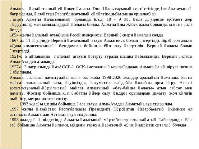 Алматы – Қазақстанның ең үлкен қаласы. Тянь-Шань тауының солтүстігінде, Іле А...
