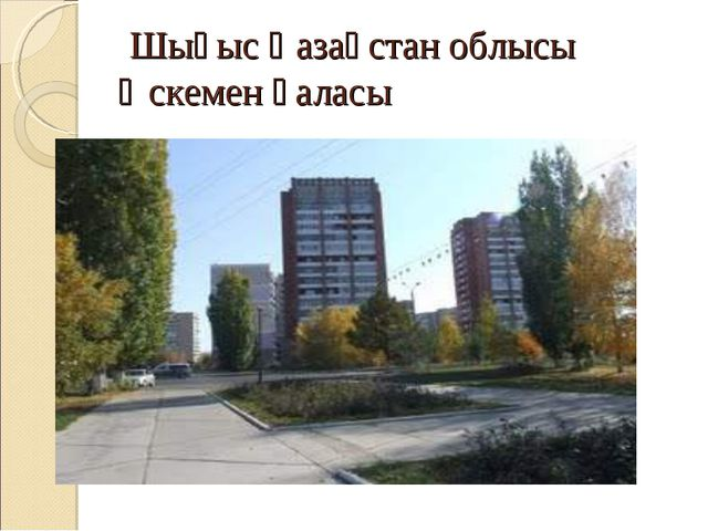 Шығыс Қазақстан облысы Өскемен қаласы