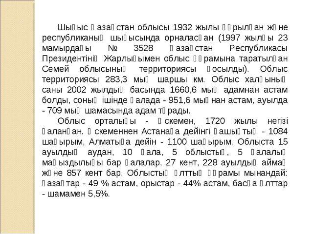 Шығыс Қазақстан облысы 1932 жылы құрылған және республиканың шығысында орнала...