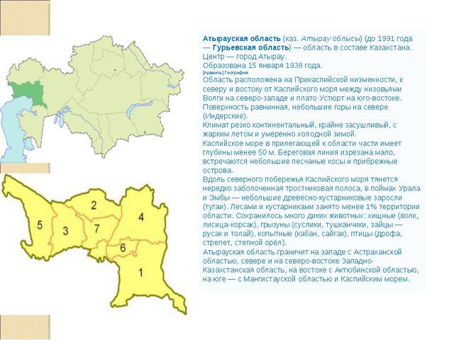 Атырауская область (каз. Атырау облысы) (до 1991 года — Гурьевская область) —...