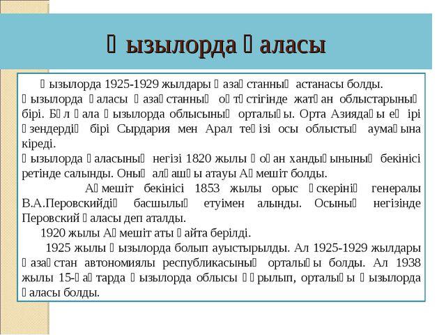 Қызылорда қаласы Қызылорда 1925-1929 жылдары Қазақстанның астанасы болды. Қыз...