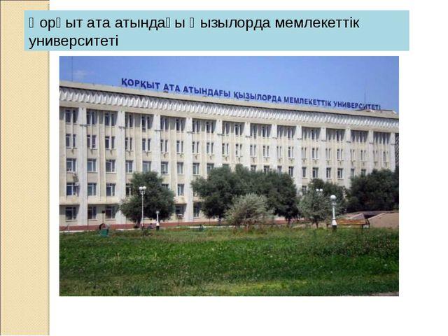 Қорқыт ата атындағы Қызылорда мемлекеттік университеті
