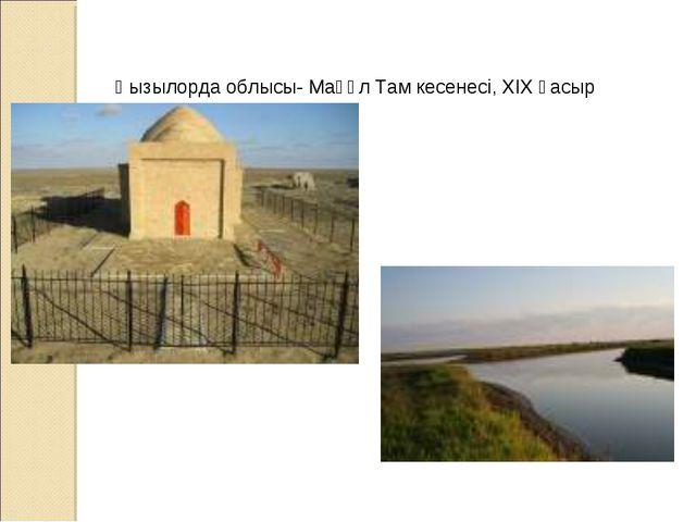 Қызылорда облысы- Мақұл Там кесенесі, XIX ғасыр