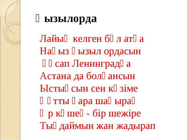 Қызылорда Лайық келген бұл атқа Нағыз қызыл ордасын Ұқсап Ленинградқа Астана...