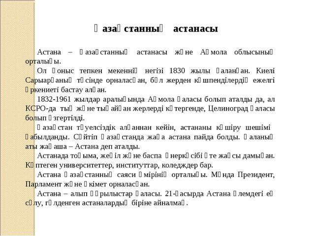 Қазақстанның астанасы Астана – Қазақстанның астанасы және Ақмола облысының ор...