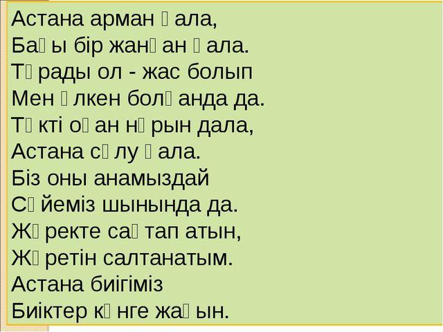 Астана арман қала, Бағы бір жанған қала. Тұрады ол - жас болып Мен үлкен болғ...