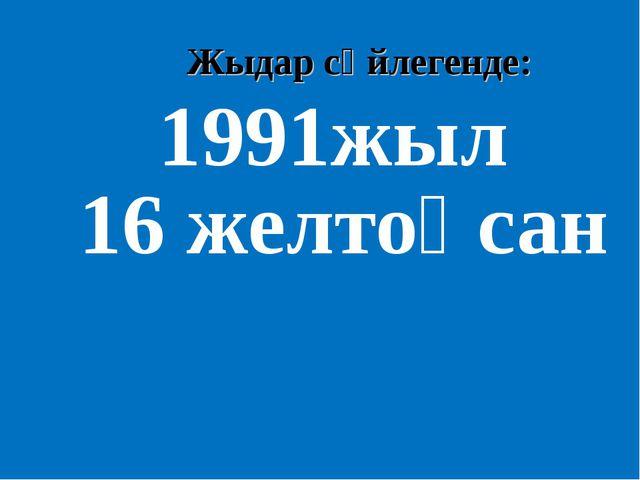 Жыдар сөйлегенде: 1991жыл 16 желтоқсан