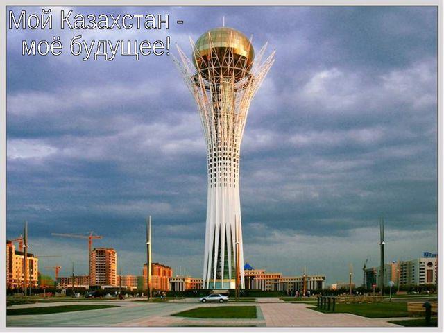 Мой Казахстан – моё будущее!