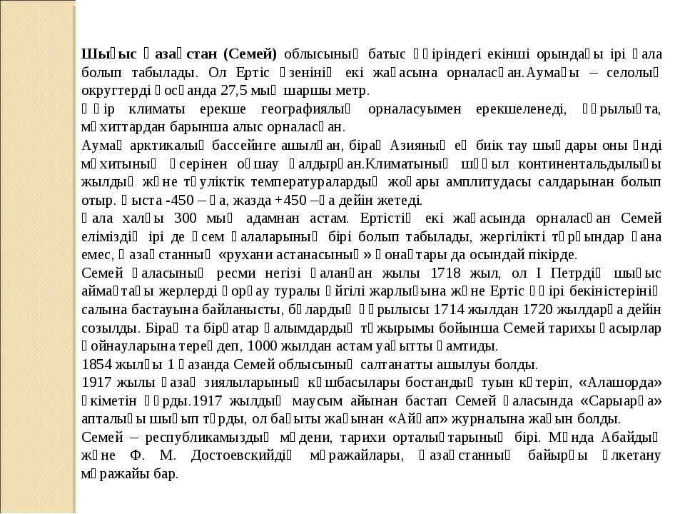 Шығыс Қазақстан (Семей) облысының батыс өңіріндегі екінші орындағы ірі қала б...