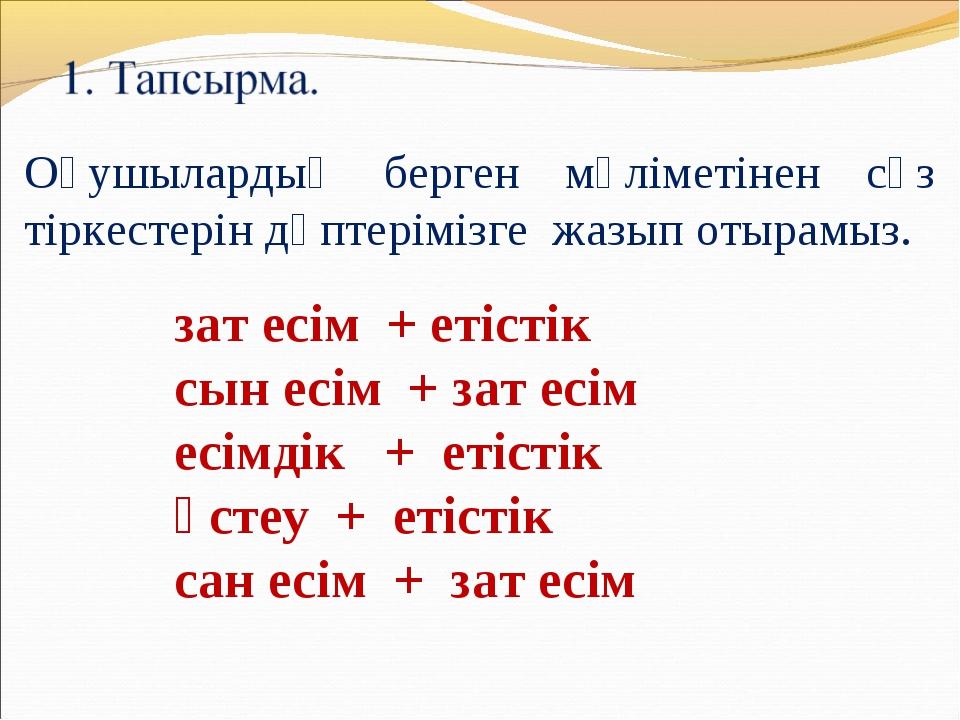 зат есім + етістік сын есім + зат есім есімдік + етістік үстеу + етістік сан...