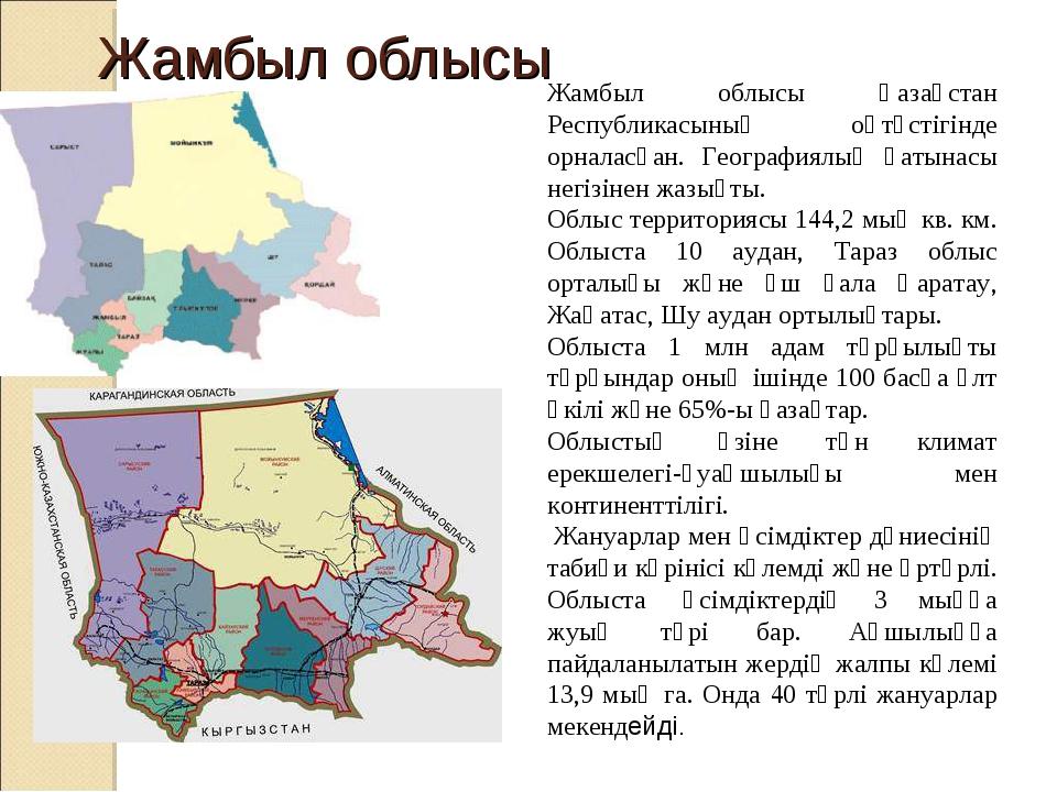 Жамбыл облысы Жамбыл облысы Қазақстан Республикасының оңтүстігінде орналасқан...