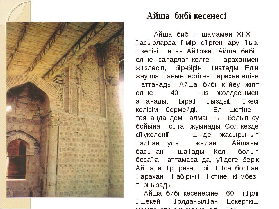 Айша бибі кесенесі Айша бибі - шамамен XI-XII ғасырларда өмір сүрген ару қыз...