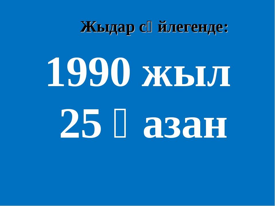 Жыдар сөйлегенде: 1990 жыл 25 қазан