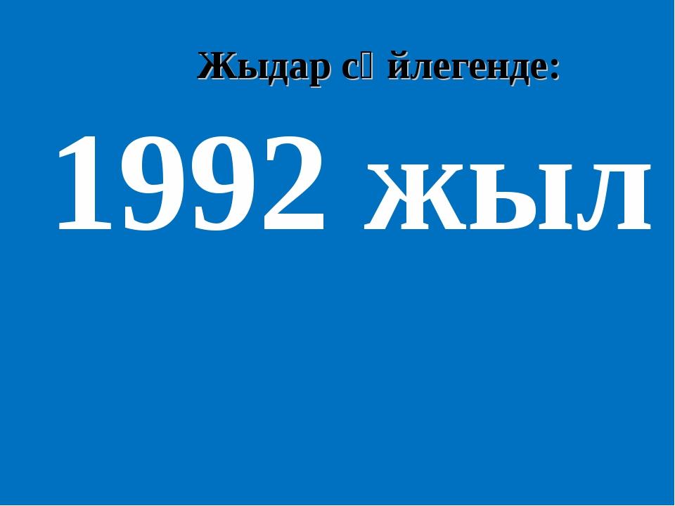 Жыдар сөйлегенде: 1992 жыл