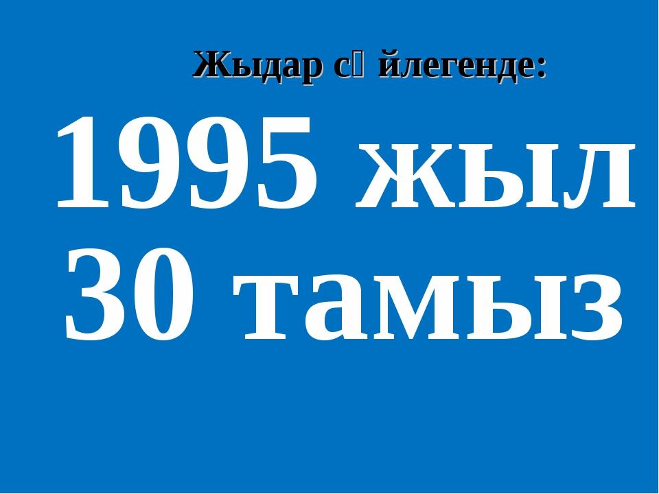 Жыдар сөйлегенде: 1995 жыл 30 тамыз