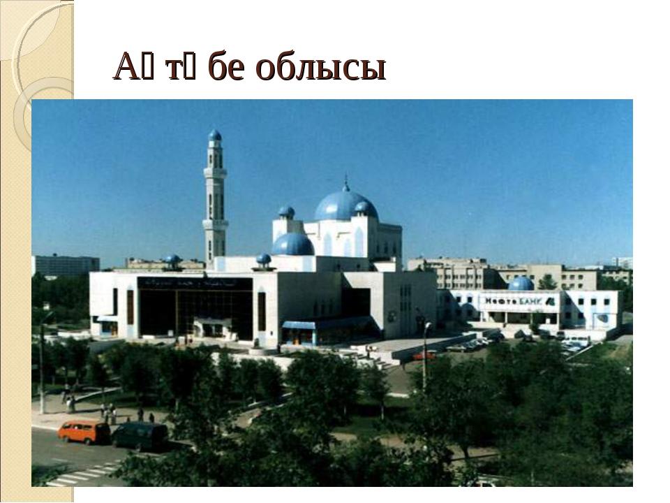 Ақтөбе облысы
