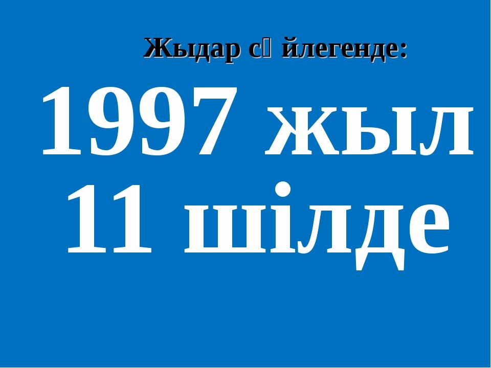Жыдар сөйлегенде: 1997 жыл 11 шілде