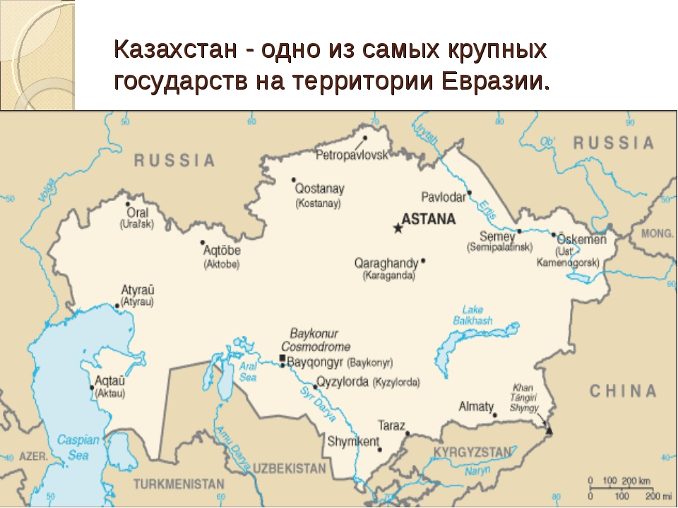 Казахстан - одно из самых крупных государств на территории Евразии.