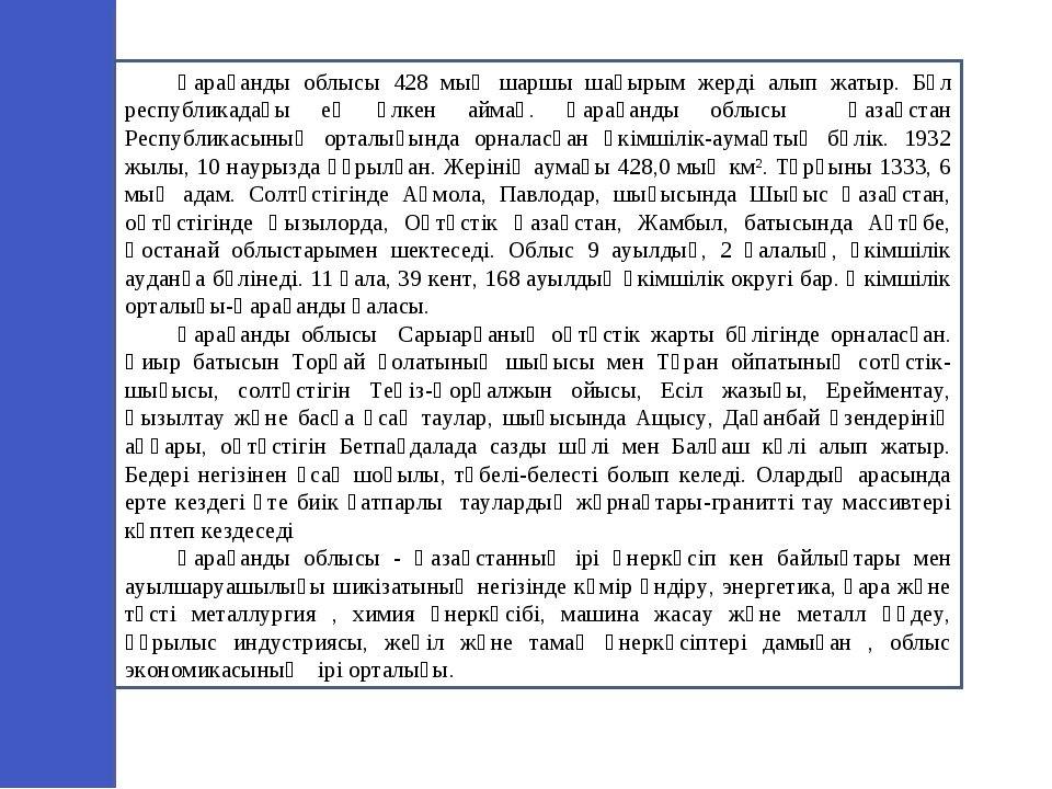 Қарағанды облысы 428 мың шаршы шақырым жерді алып жатыр. Бұл республикадағы е...