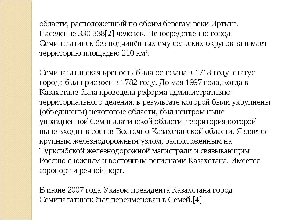 Семипала́тинск (каз. Семей) — город в Восточно-Казахстанской области, располо...