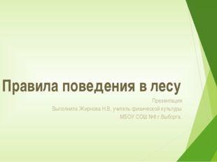 Правила поведения в лесу Презентация Выполнила Жирнова Н.В, учитель физическо