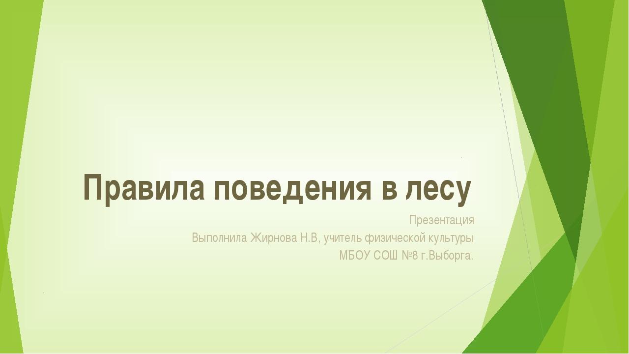 Правила поведения в лесу Презентация Выполнила Жирнова Н.В, учитель физическо...