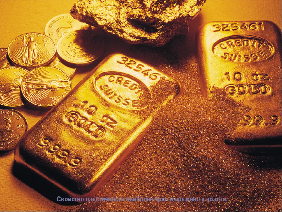Свойство пластичности наиболее ярко выражено у золота.