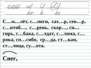 Чистописание С…м…лёт, с…поги, сах…р, сев…р, с…нтяб…, с…рень, скор…, сн…гирь,