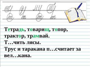 Чистописание Тетрадь, товарищ, топор, трактор, трамвай. Т…чить лясы. Трус и