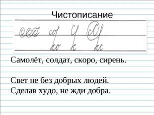 Чистописание Самолёт, солдат, скоро, сирень. Свет не без добрых людей. Сдела